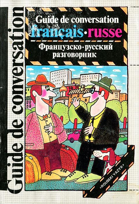 С. А. Никитина Guide de conversation francais-russe / Французско-русский разговорник