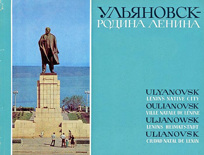 Ульяновск - родина Ленина. Фотоальбом авиабилет ульяновск москва