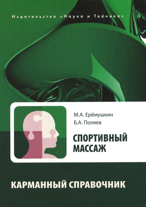 М. Еремушкин, Б. А. Поляев Спортивный массаж