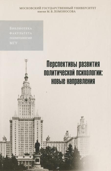 Перспективы развития политической психологии. Новые направления