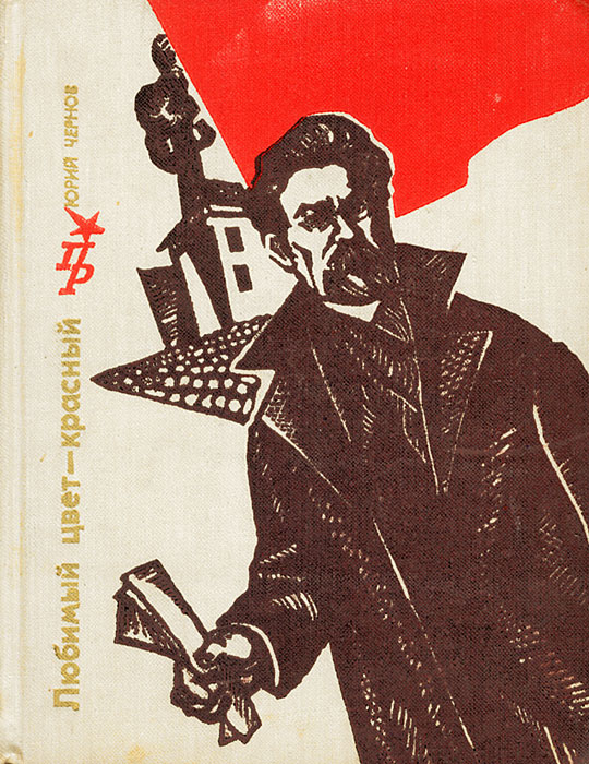 Юрий Чернов Любимый цвет - красный