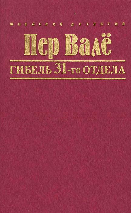 Пер Вале, Май Шеваль Гибель 31-го отдела