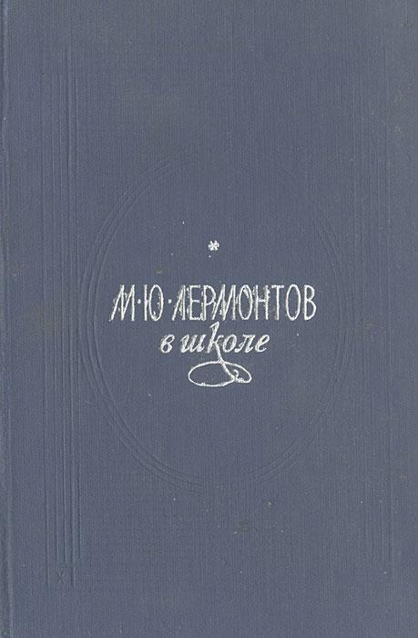 М. Ю. Лермонтов в школе