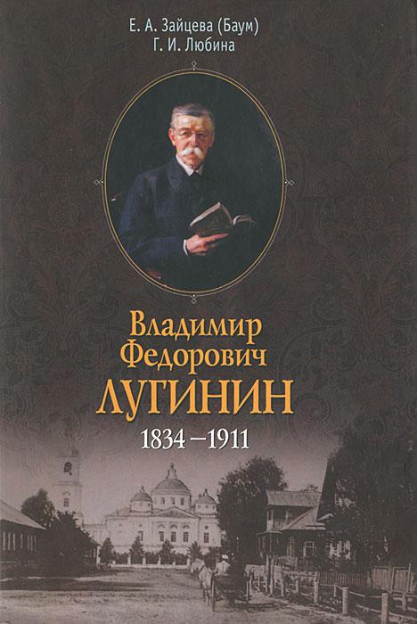 Е. А. Зайцева, Г. И. Любина Владимир Федорович Лугинин. 1834-1911