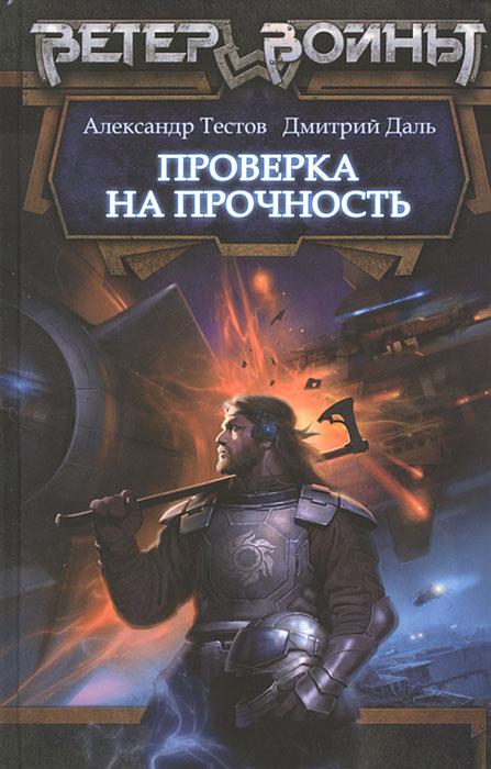 Александр Тестов, Дмитрий Даль Проверка на прочность