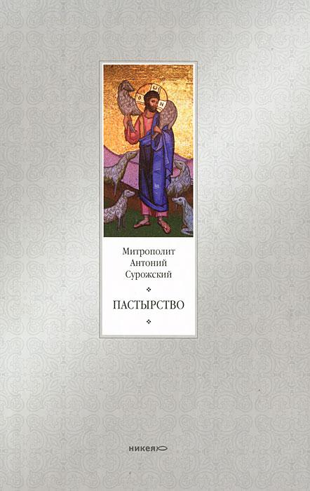 Митрополит Антоний Сурожский Пастырство митрополит антоний сурожский пастырство
