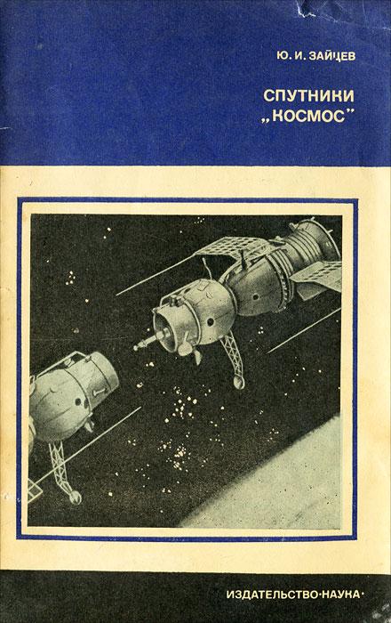 Ю. И. Зайцев Спутник Космос ю и мовчан физика и путь в космос