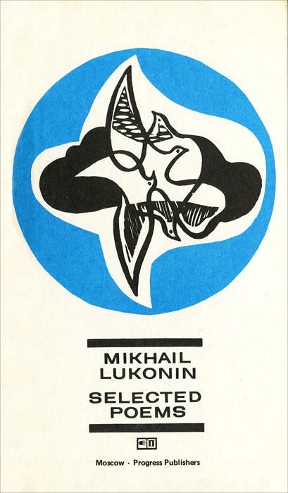 Михаил Луконин Mikhail Lukonin: Selected Poems / Михаил Луконин. Избранные стихотворения все цены