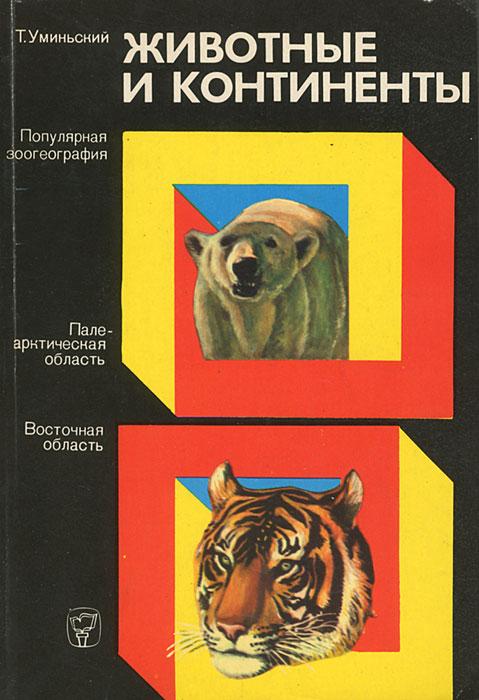 Т. Уминьский Животные и континенты