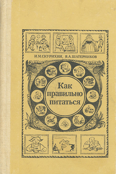 И. М. Скурихин, В. А. Шатерников Как правильно питаться