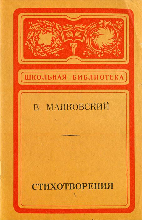В. Маяковский Стихотворения