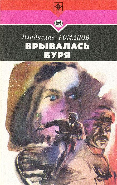Владислав Романов Врывалась буря