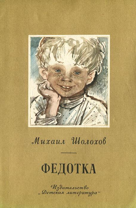 Михаил Шолохов Федотка