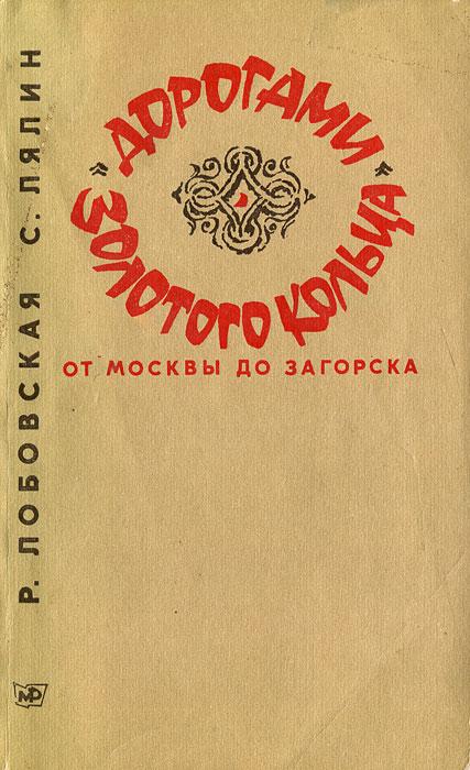 """Р. Лобовская, С. Лялин Дорогами """"Золотого кольца"""""""