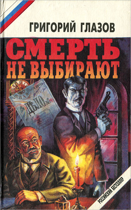 Григорий Глазов Смерть не выбирают