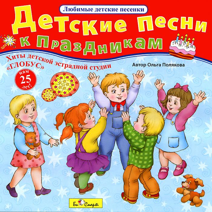 Любимые детские песенки. Детские песни к праздникам