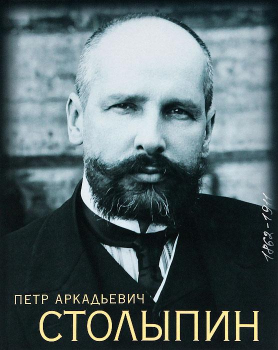 А. Р. Соколов Петр Аркадьевич Столыпин