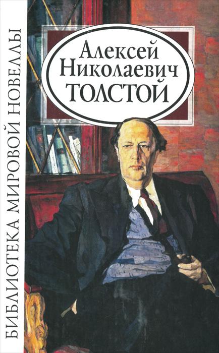 А. Н. Толстой Алексей Толстой