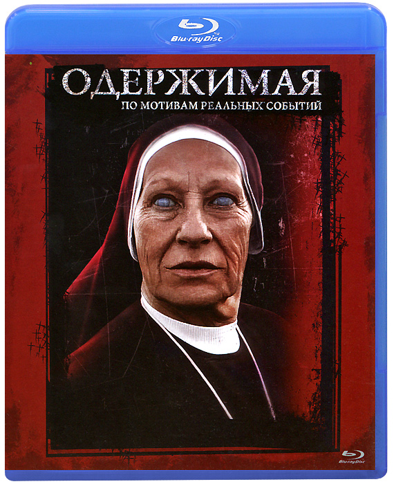 Одержимая (Blu-ray)