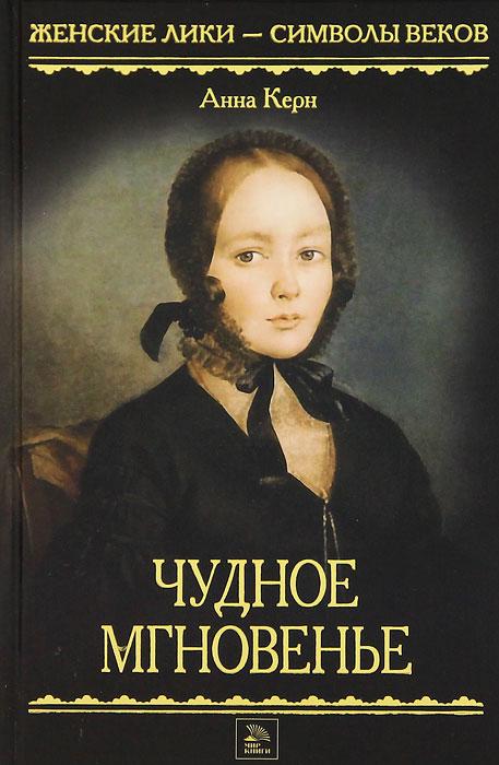 Анна Керн Чудное мгновенье а с пушкин я помню чудное мгновенье…