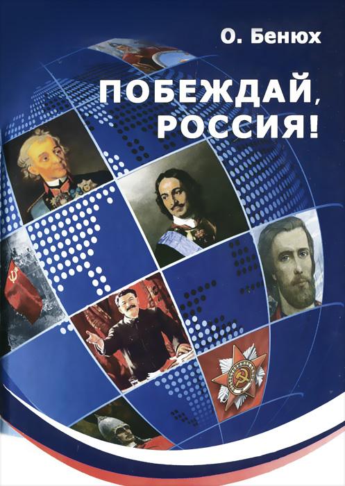 О. П. Бенюх Побеждай, Россия! сергеева о как научиться разбираться в людях 49 простых правил