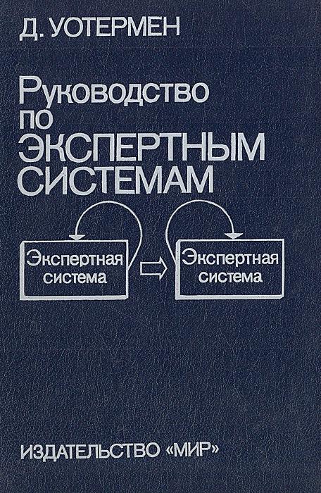 Д. Уотермен Руководство по экспертным системам