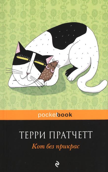 Терри Пратчетт Кот без прикрас пратчетт терри кот без дураков