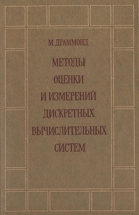 М. Драммонд Методы оценки и измерений дискретных вычислительных систем н в струмпэ в д сидоров аппаратное обеспечение эвм практикум