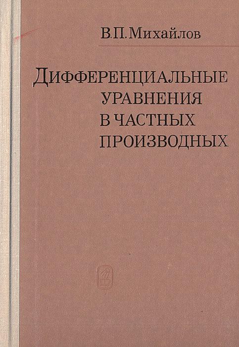 Дифференциальные уравнения в частных производных В книге рассматриваются основные...