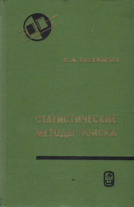 Л. А. Растригин Статистические методы поиска