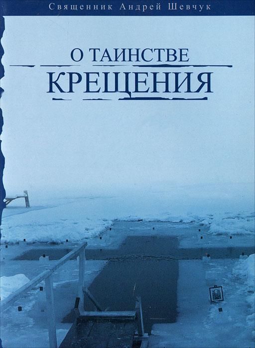 Священник Андрей Шевчук О таинстве Крещения