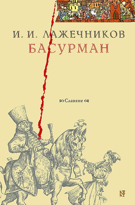 И. И. Лажечников Басурман лажечников иван иванович басурман