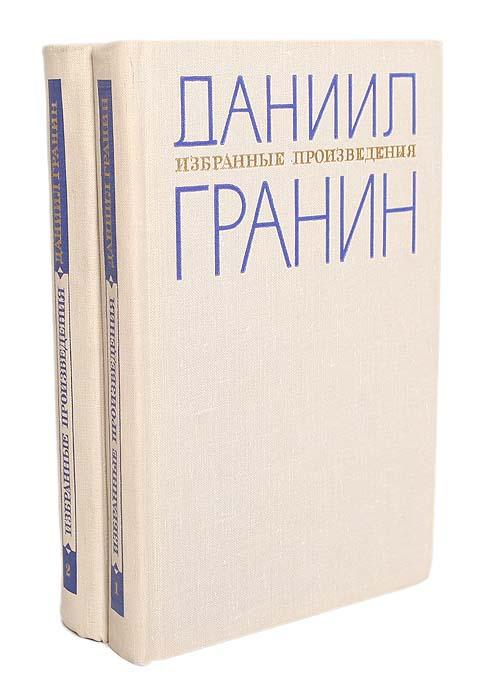 Даниил Гранин Даниил Гранин. Избранные произведения (комплект из 2книг)