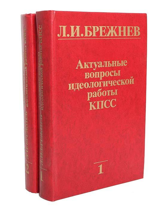 Л. И. Брежнев Актуальные вопросы идеологической работы КПСС (комплект из 2 книг)