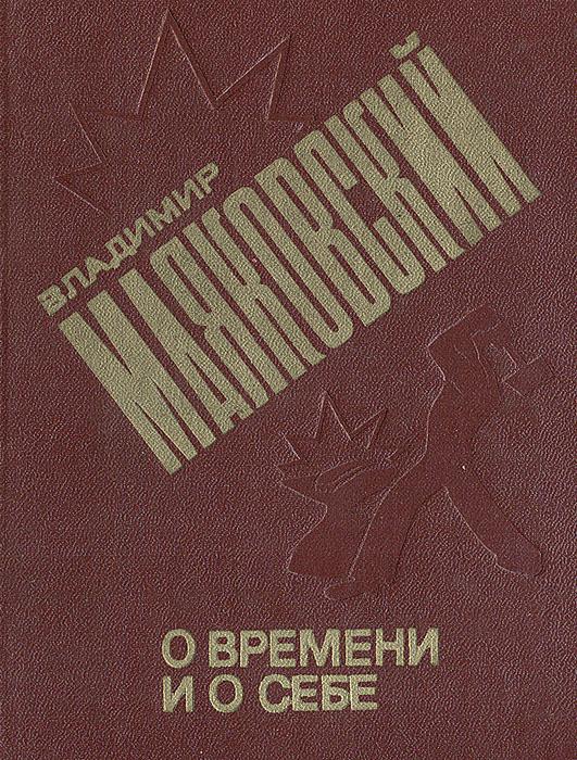 Владимир Маяковский О времени и о себе. Лирика