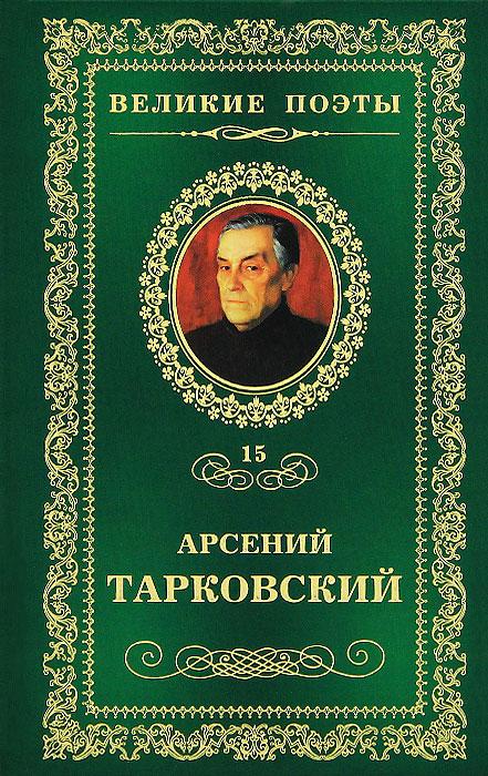 Арсений Тарковский Книга травы арсений тарковский звездный каталог