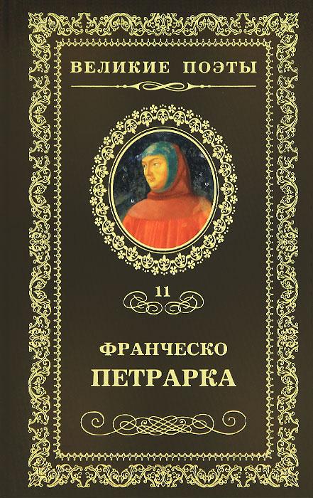 Франческо Петрарка Сонеты к Лауре петрарка ф сонеты