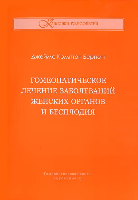 Джеймс Комптон Бернетт. Гомеопатическое лечение заболеваний женских органов и бесплодия