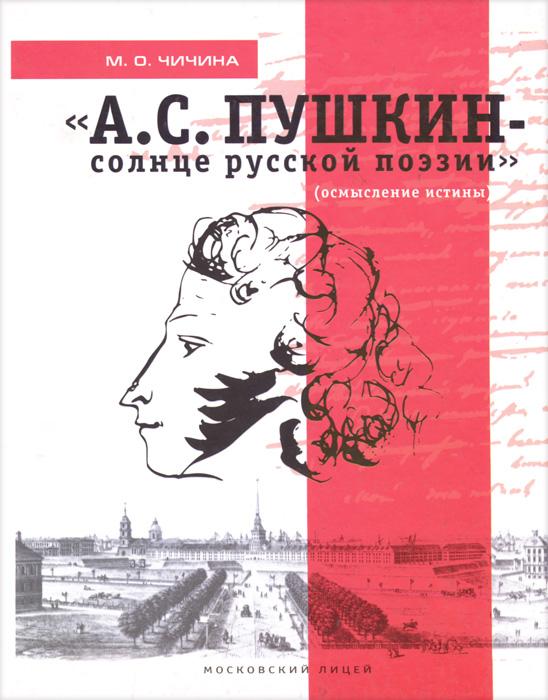 А. С. Пушкин - солнце русской поэзии (осмысление истины)