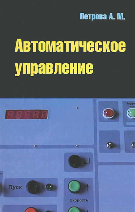 А. М. Петрова Автоматическое управление в п мельников информационное обеспечение систем управления