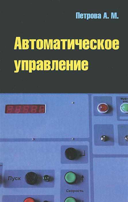 А. М. Петрова Автоматическое управление а в кузьмин а г схиртладзе теория систем автоматического управления