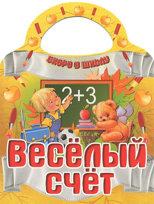 Фото - Веселый счет цк а4 рус веселый счет