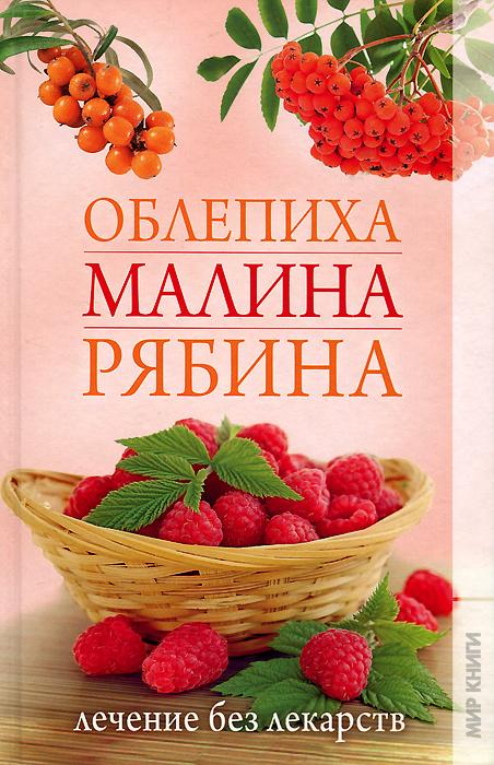 С. В. Дубровская Облепиха, малина, рябина. Лечение без лекарств лечение розацеа мази
