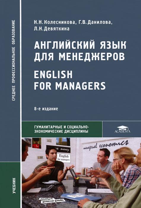 Н. Н. Колесникова, Г. В. Данилова, Л. Н. Девяткина Английский язык для менеджеров / English for Managers