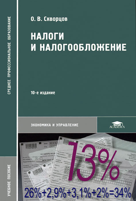 Книга по налогам в картинках