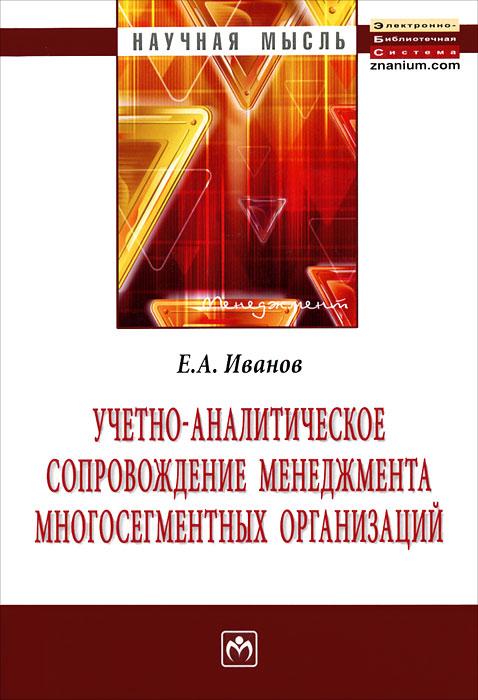 Учетно-аналитическое сопровождение менеджмента многосегментных организаций В монографии с позиций системного...