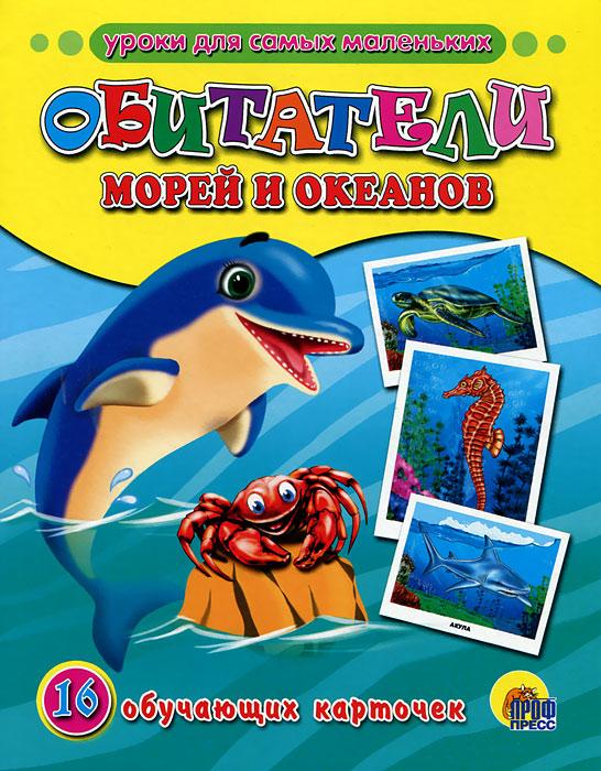 Обитатели морей и океанов. 16 обучающих карточек все цены