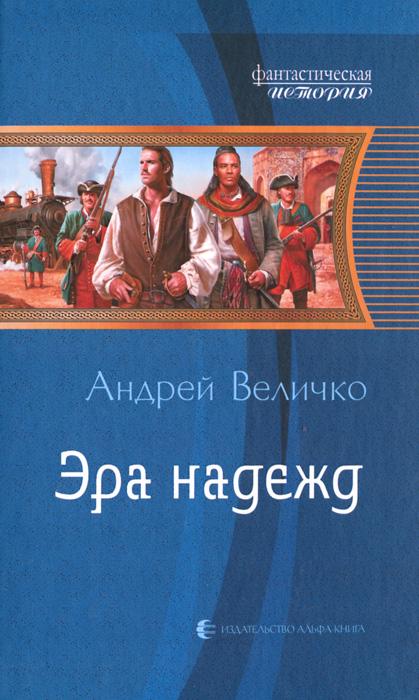 Андрей Величко. Эра надежд