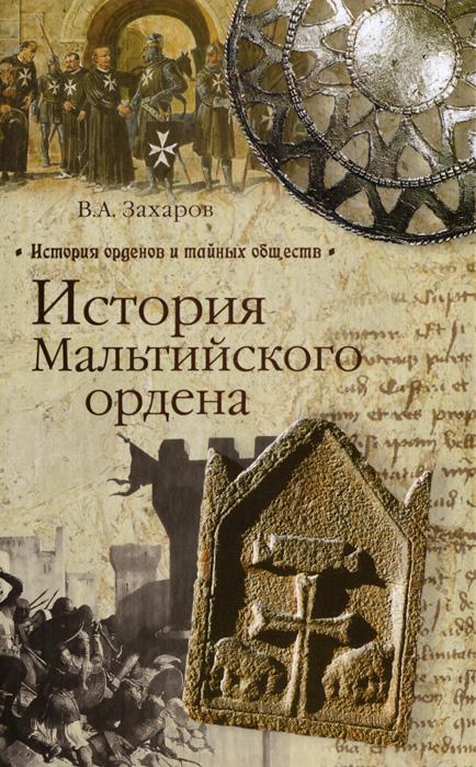 В. А. Захаров, В. Н. Чибисов. История Мальтийского ордена