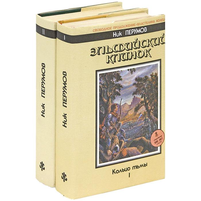 Ник Перумов Кольцо тьмы (комплект из 2 книг) ник перумов кольцо тьмы комплект из 2 книг